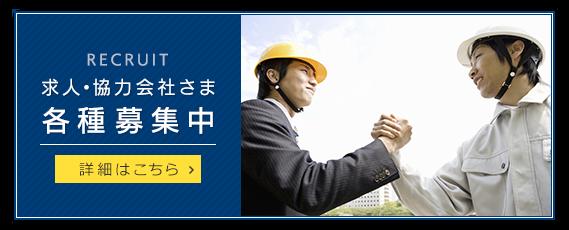 防水工事・シーリング工事はお任せください!新たな仲間・協力会社さまも募集しています!